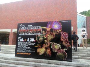 大恐竜展へ