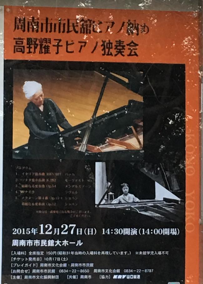 ピアノ独奏会 ・・・